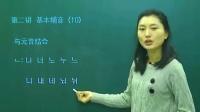 韩语学习零基础入门教程【第02集】韩语学习软件教学课程