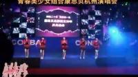 -康恩貝集團-杭州演唱會-青春美少女組合-互通營消移動網商系統彩雲