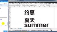ps基础入门教程 平面设计教程 ps教程- 约惠夏天