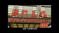 视频: 浙江凯旋门澳门豆捞宣传短片