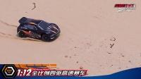 速博模型1:12全比例四驱高速赛车-中文
