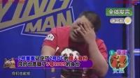 【中立生物】战旗TV Lying Man 第一季第二期(上)