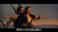 5分半钟看完1997年经典电影《泰坦尼克号》 61