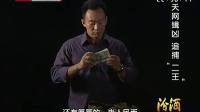 【档案】中国建国以后十大悍匪