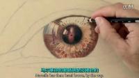 【莱昂纳多美术课】如何绘画逼真的眼睛  @柚子木字幕组