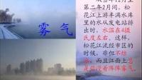 小学语文微课视频-四年级《雾凇》