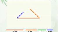 小学数学微课视频-四年级《认识三角形》微课视频下载