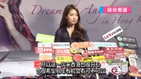 港台:朴信惠香港签名会曝爷爷去世 即时泪崩赶回国奔丧