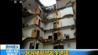 贵州遵义:一居民楼局部发生垮塌 150614