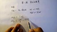 第一课 公式换算