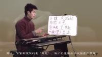 无弦堂李程古琴在线课程【第十二课】 古琴按音技巧组合练习