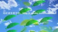 FLASH动画教程144 高级实例篇 绘制树叶
