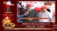 MBI集团与亚航合作