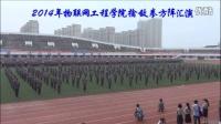 江南大学2015军训物联300人擒敌拳方阵蓄势待发