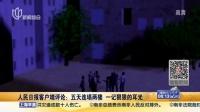 人民日报客户端评论:五天连塌两楼  一记狠狠的耳光 上海早晨 150615