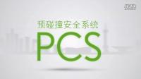 产品力Flash9-预碰撞安全系统PCS