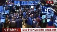 视频: 国资背景公司入股500彩票网 引网彩解冻猜想【中金视听】