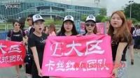 卡丝总代 5.19号广州宣誓大会现场