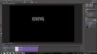 [小男软件教程]利用PS cs5制作文字淡入淡出的动画效果(片尾扫描二维码下载高清视频提取码8efa)