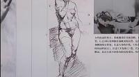 """0017.网-中央美院 - 九度画室-素描教学-绘画实例·分析 """"造型经典训练·人体造型结构""""孙韬·系列讲座"""
