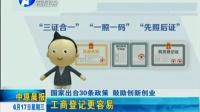 国家出台30条政策 鼓励创新创业 中原晨报 150617
