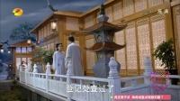 花千骨 20150610 第四集 高清