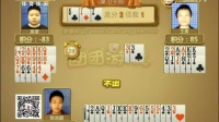 陕西7套《开心斗地主 》电视比赛栏目 (2015-06-01)