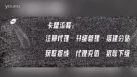 视频: 傲天网络平台招收代理有意联系QQ1032934744