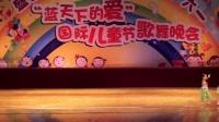 """盛世名门幼儿园""""蓝天下的爱""""国际儿童节歌舞汇演-03"""