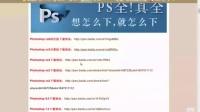 [PS]Photoshop CC教程ps零基础入门教程全集 ps下载安装教程