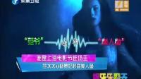 娱乐乐翻天 2015 6月 范冰冰从杨贵妃秒变美人鱼 150618 娱乐乐翻天