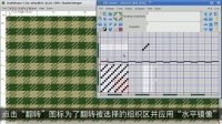 Arahne CAD/CAM 设计软件ArahWeave教程:组织编辑工具