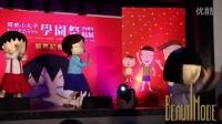 櫻桃小丸子學園祭-25週年特展_-_YouTube