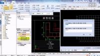 4.GFY翻样视频--异形柱—柱截面编辑、定义网格、从CAD选择截面图