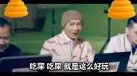 林子聪代言吃屎霸业广告