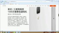 王振20150619小米官网手机介绍