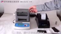 橡胶垫比重测试仪,橡胶地垫密度计视频-QL-300A,QL-300AW