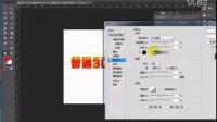 创意设计3D文字效果  潭州PS入门教程