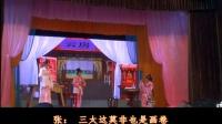 玉蜻蜓-201506宁波奉化市越剧之家qq群演出