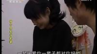 百家碎戏 借个男友当老婆 (2013-10-12)_高清