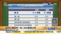 2015上海高考一本二本分数线公布 上海早晨 150624