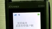 灵风POS机更新支持微信支付、支付宝、银联刷卡。