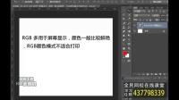 [PS]PS视频Photoshop基础入门公开课视频