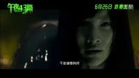"""《午夜43路》曝终极预告 定档惊悚""""凌晨发车"""""""