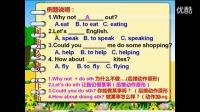 初中英语语法大全35英语在线翻译基础 英语口语英语音标阿明珍藏_标清