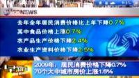 2009年:居民消费价格下降0.7%70个大中城市房价上涨1.5%