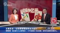 视频: 主播发言:让彩票管理在阳光下运行 新闻夜线 150625