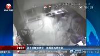 安徽宿州:盗手机嫌太便宜 想敲诈当场被捉 超级新闻场 20150626 高清版