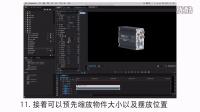 如何制作3D选转物件给予TVS-1000