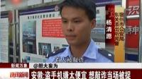 安徽:盗手机嫌太便宜  想敲诈当场被捉 晚间新闻报道 150626